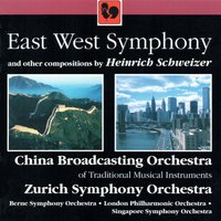Heinrich Schweizer: East West Symphony — London Philharmonic Orchestra, Alexander Rahbari, Zürich Symphony Orchestra, Berne Symphony Orchestra, The London Philharmonic Orchestra, China Broadcasting Orchestra of Traditional Musical Instruments, Südwestfälische Philharmonie & Singapore Symphony Orchestra, Heinrich Schweizer, Zurich Symphony Orchestra, Ho Hui Ping