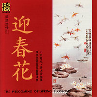 The Welcoming of Spring Blossoms — Tokyo Philharmonic Orchestra
