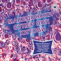 Macedonian Super Pop Hits — сборник
