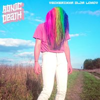 Vecherinka dlja lohov — Sonic Death