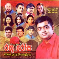 Rathu Rosa — Various Artists -Maharaja Entertainments