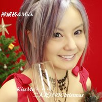 Kiss Me Only Two Persons' Christmas — Mick, You.Kamui, You.Kamui|Mick