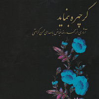 Gar Chehreh Benmayad (Once the Face Revealled) - A Collection of Persian Songs based Rumi`s Lyric — Mohammadreza Fayyaz, Mohsen Keramati