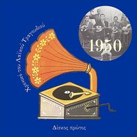 Chronicle of  Greek Popular Song 1950, Vol. 1 — сборник