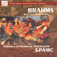Brahms: Selected Piano Works — Pavel Egorov, Oleg Malov, Oksana Issajeva, Иоганнес Брамс