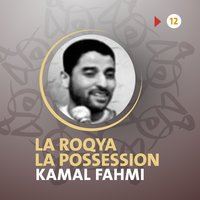 La roqya : la possession — Kamal Fahmi