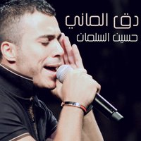 Daq El Many - Single — Hussein Al Salman