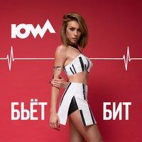 iowa слушать онлайн все песни подряд