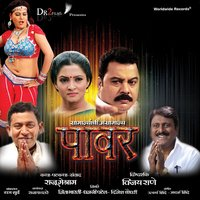 Power — Aadarsh Shinde, Uttarsh Shinde, Aadarsh Shinde, Uttarsh Shinde