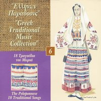 Greek Tradition Vol.6 (18 Songs Of Morias) — сборник