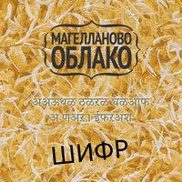 Магелланово Облако - Шифр (single 2017)