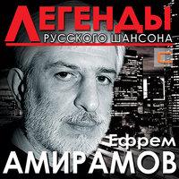 Амирамов ефрем видео