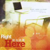 Right Here — Amy Sand