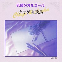 Chage And Aska — Angel's music box