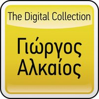 The Digital Collection — Giorgos Alkeos