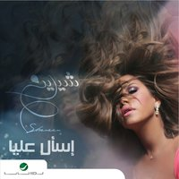 We El Nabi Law Gane – Ringtone — Shireen Abdul Wahab
