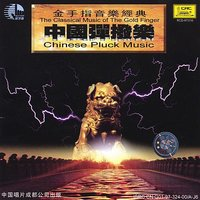 Gold Finger: Chinese Pluck Music — сборник