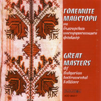 Great Masters Of Bulgarian Instrumental Folklore — сборник