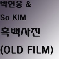 Old Film — Park Hyun Woong & So Kim