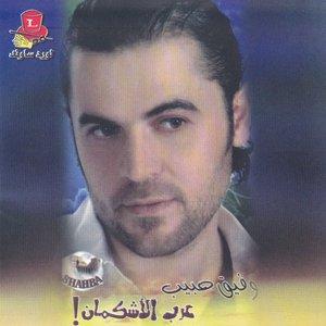 Wafik Habib - Waldah