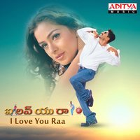 I Love You Raa — Ramani Bharadwaj