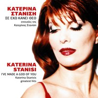 Se Echo Kanei Theo - Epitichies Tis Katerinas Stanisi - I've Made A God Of You-Katerina Stanisis Greatest Hits — Katerina Stanisi