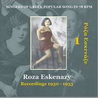 Roza Eskenazy Vol. 1 / Singers of Greek Popular Song in 78 rpm / Recordings 1930-1933 — Roza Eskenazy