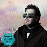Mohsen Chavoshi - Best Songs Collection, Vol. 2 — Mohsen Chavoshi