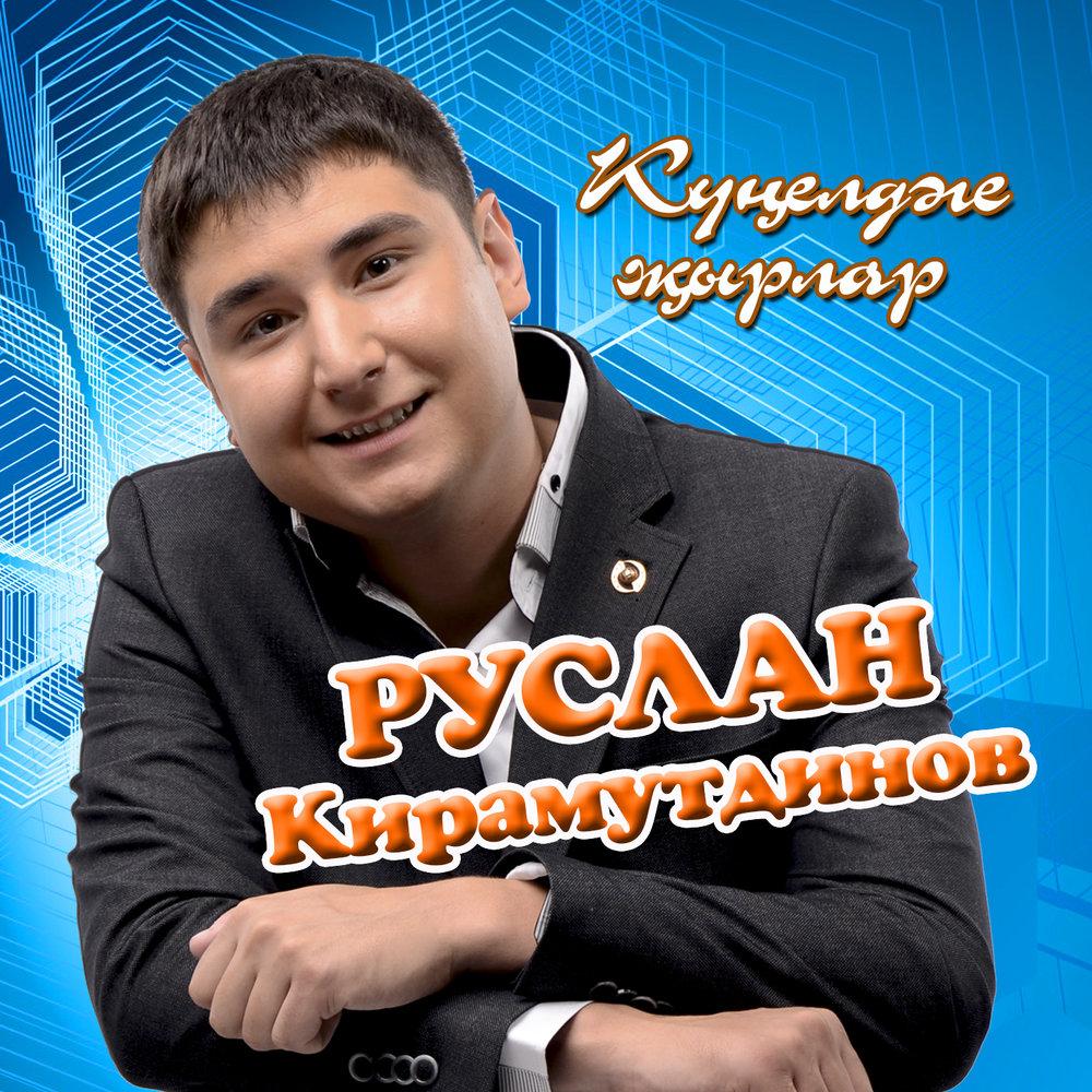РУСЛАН КИРАМУТДИНОВ НОВЫЕ ПЕСНИ 2017 СКАЧАТЬ БЕСПЛАТНО
