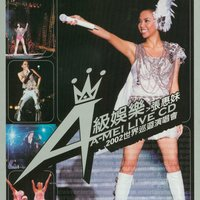 A Mei Supreme Entertainment World Concert in 2002 CD — Chang Hui Mei