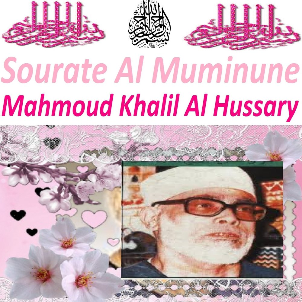 Khalil Hussary Quran -