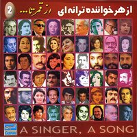 A Singer, A song  Vol. 2 - Persian Music — сборник