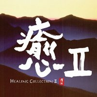 Healing Collection II — сборник