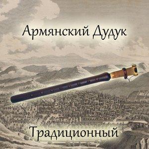 Армянский Дудук - Горный ручей