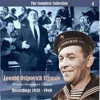 The Complete Collection / Russian Theatrical Jazz / Recordings 1938 - 1940,  Vol. 4 — Леонид Утёсов