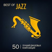 Best of Jazz — сборник