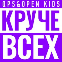 Круче всех — Quest Pistols Show, Open Kids
