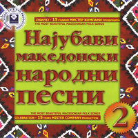The Most Beautiful Macedonian Folk Songs Vol.2 — сборник