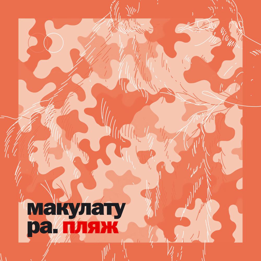Макулатура альбом макулатура прием спб пушкин