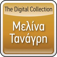 The Digital Collection — Melina Tanagri
