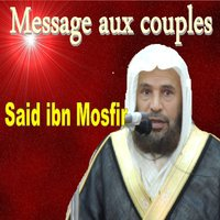 Message aux couples — Said Ibn Mosfir