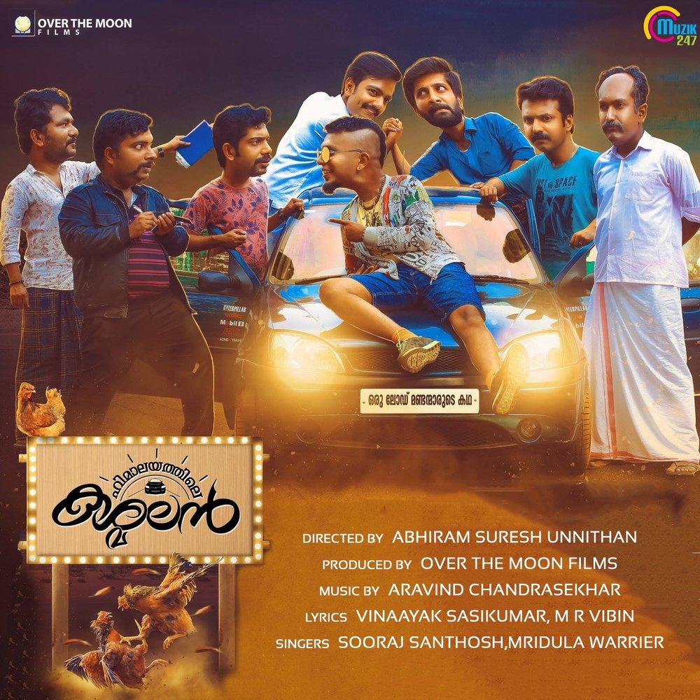 Kuttyweb malayalam mp3 songs 2020 free download