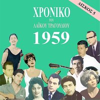 Chronicle of Greek Popular Song 1959, Vol. 5 — сборник