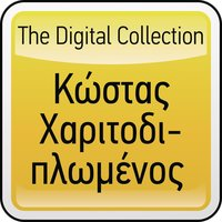 The Digital Collection — Konstandinos Haritodiplomenos