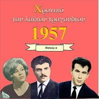 Chronicle of Greek Popular Song 1957, Vol. 1 — сборник