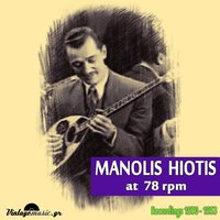 At 78 rpm (Recordings 1950-1953) — Manolis Hiotis