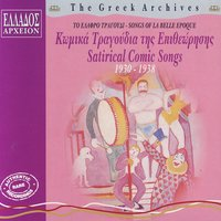 Satirical Comic Songs 1930 - 1938 — сборник