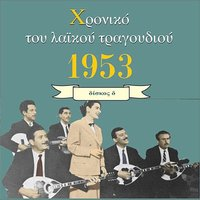 Chronicle of Greek Popular Song 1953, Vol. 4 — сборник