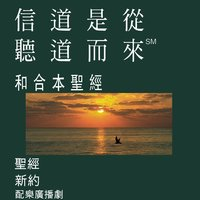Chinese Cantonese Bible (Dramatized) - Chinese Union Version — Bible