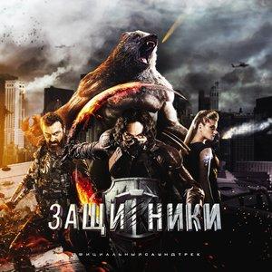 Елена Темникова, ST - Сумасшедший русский